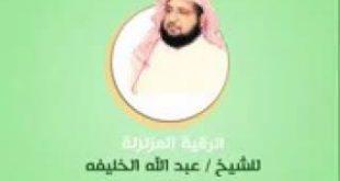 مين اللى جربت علاج الشيخ عبدالله الخليفه ارفعوا الموضوع