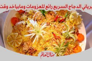 برياني دجاج من مطبخ منال العالم