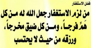 اقسم بالله هذا مارئيتيه في منامي بعد ملازمتي للاستغفار والصلاة على النبي للمهمومات