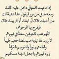 اللهم اغفر للمؤمنين والمؤمنات والمسلمين والمسلمات الاحياء منهم والاموات