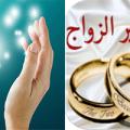 النقاط الحسان في العلاج بسورة الرحمن لتعطيل الزواج والرزق وكل الحالات