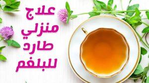 صورة علاج البلغم باذن الله unnamed file 58 300x168